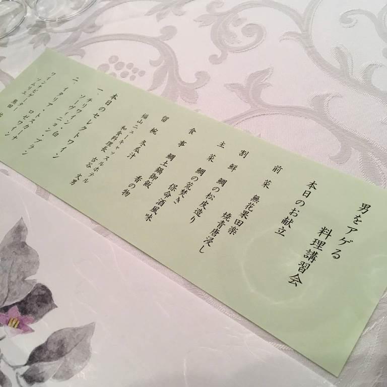 男をアゲる料理講習会VOL.1~和食料理教室~